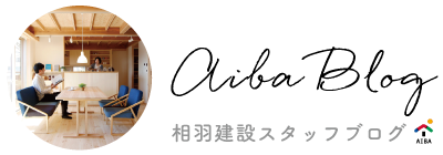 東京、多摩地域の木の家づくりは相羽建設|Aiba Blog