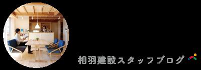 東京、多摩地域の木の家づくりは相羽建設 Aiba Blog
